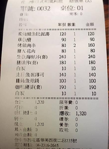 花山椒35.jpg