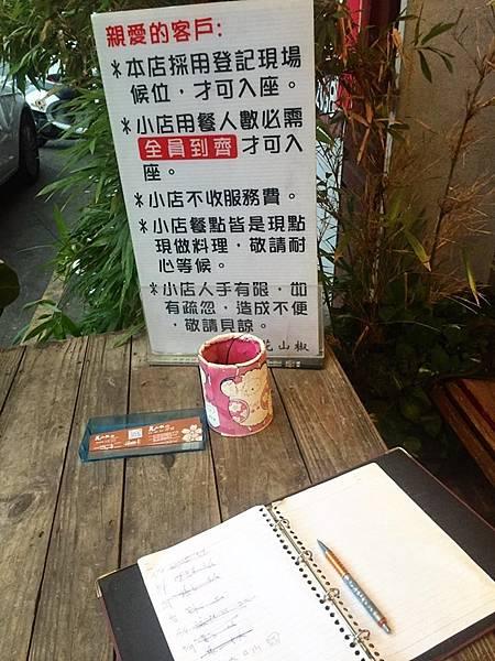 花山椒2.jpg