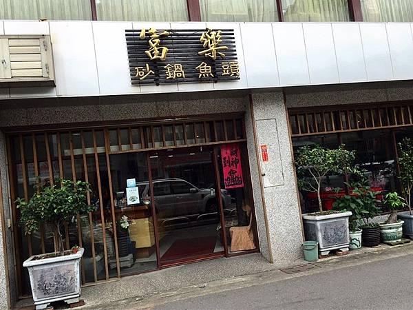 富樂餐廳2.jpg