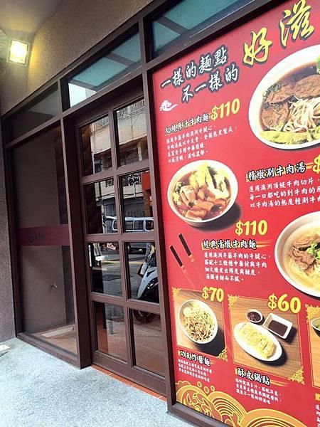 牛肉麵1.jpg