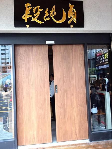 段純貞牛肉麵2.jpg