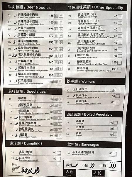段純貞牛肉麵6.jpg