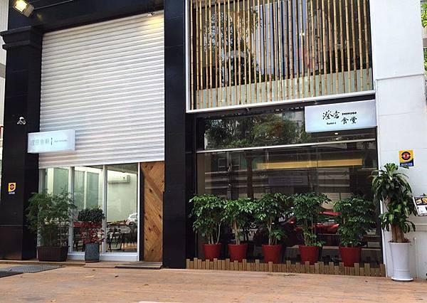 澄意食堂2.jpg