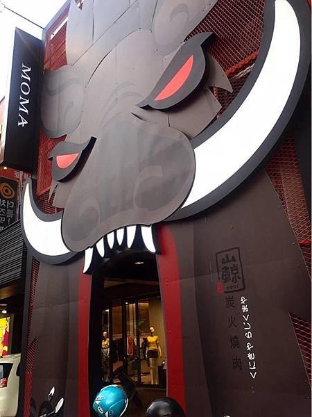 山鯨燒肉2.jpg