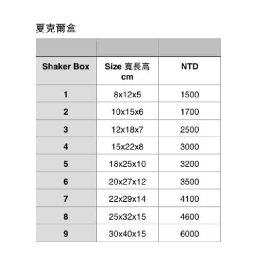 Shakerboxes.jpg