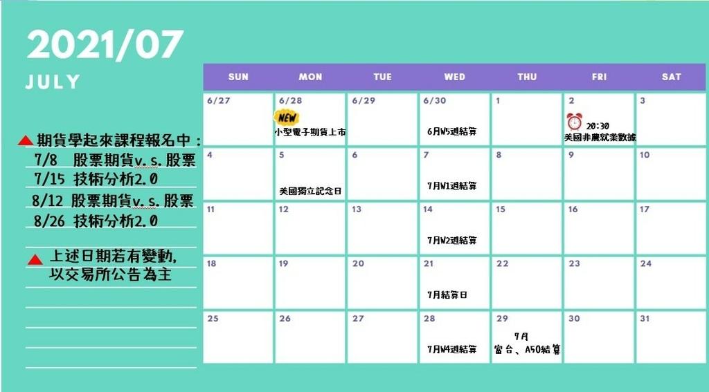7月行事曆.jpg