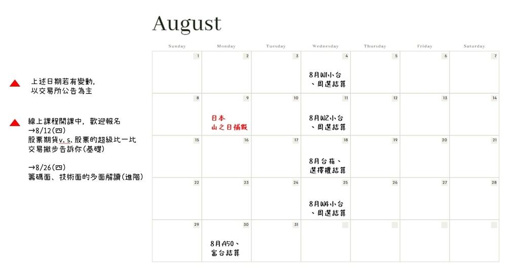 8月行事曆.jpg
