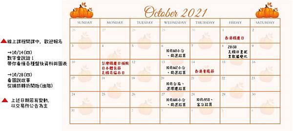 10月行事曆.jpg