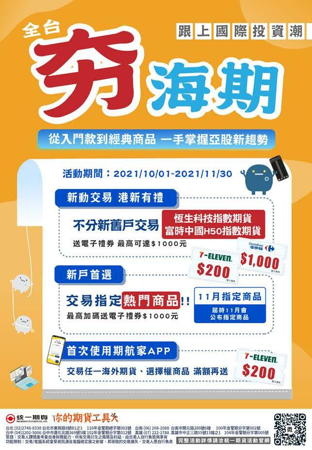 新港交易所海期統一期貨陳雯燕0911187930.jpg