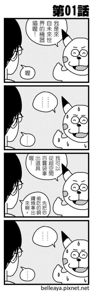 四格漫01 - 小叮噹