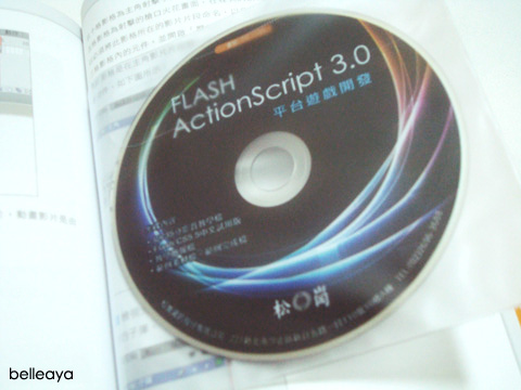 [書] Flash Action Script 3.0 平台遊戲開發