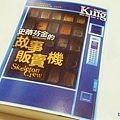 [書] 史帝芬金的故事販賣機