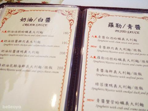 [新竹] 鄉村義大利麵