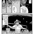 山上的男人 02