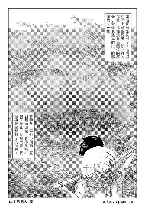 山上的男人 04