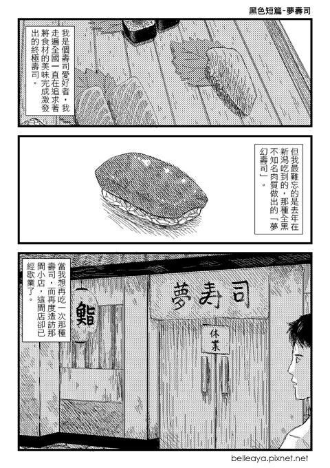 夢壽司 01