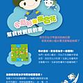 2011哈客遊戲設計