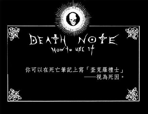 死亡筆記本