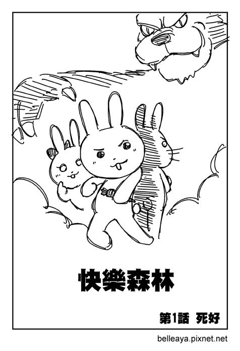 快樂森林001-02