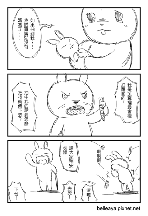 快樂森林001-08