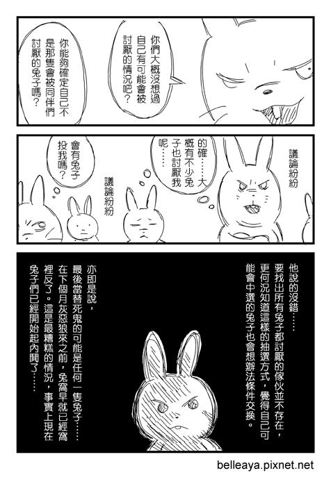 快樂森林001-11