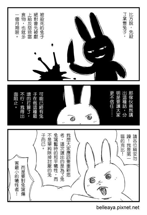 快樂森林001-13