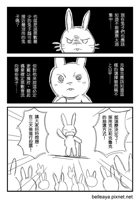 快樂森林001-17