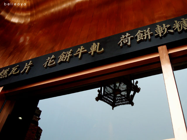 2012 台中 宮原眼科