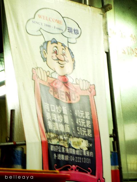 [台中] 金山路現炒
