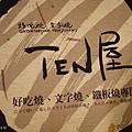 [台北] TEN屋