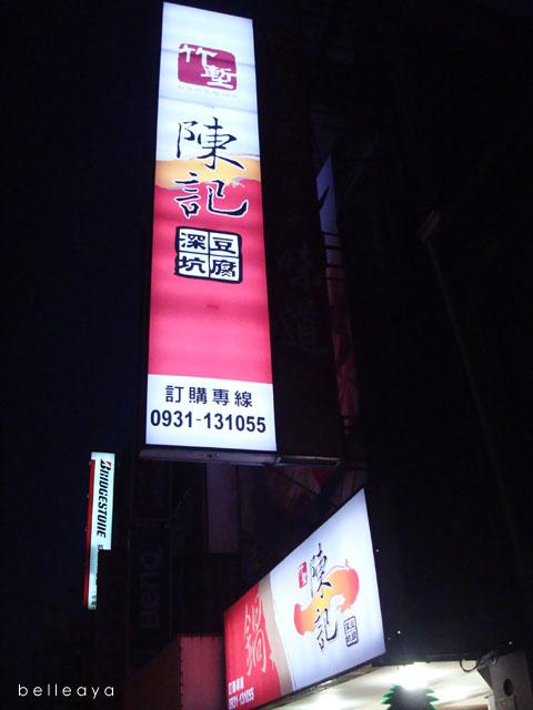 [新竹] 陳記深坑豆腐