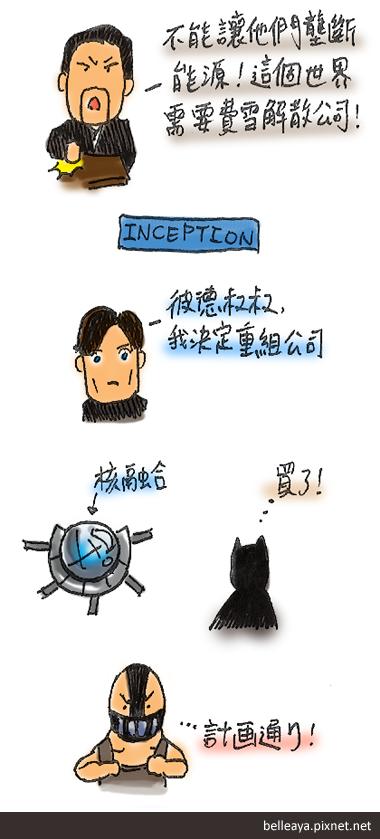 蝙蝠俠+全面啟動惡搞