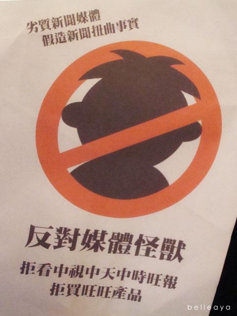 反旺中媒體巨獸20120810活動聲援