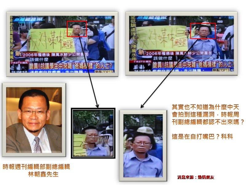 旺中事件副總編林朝鑫被抓包