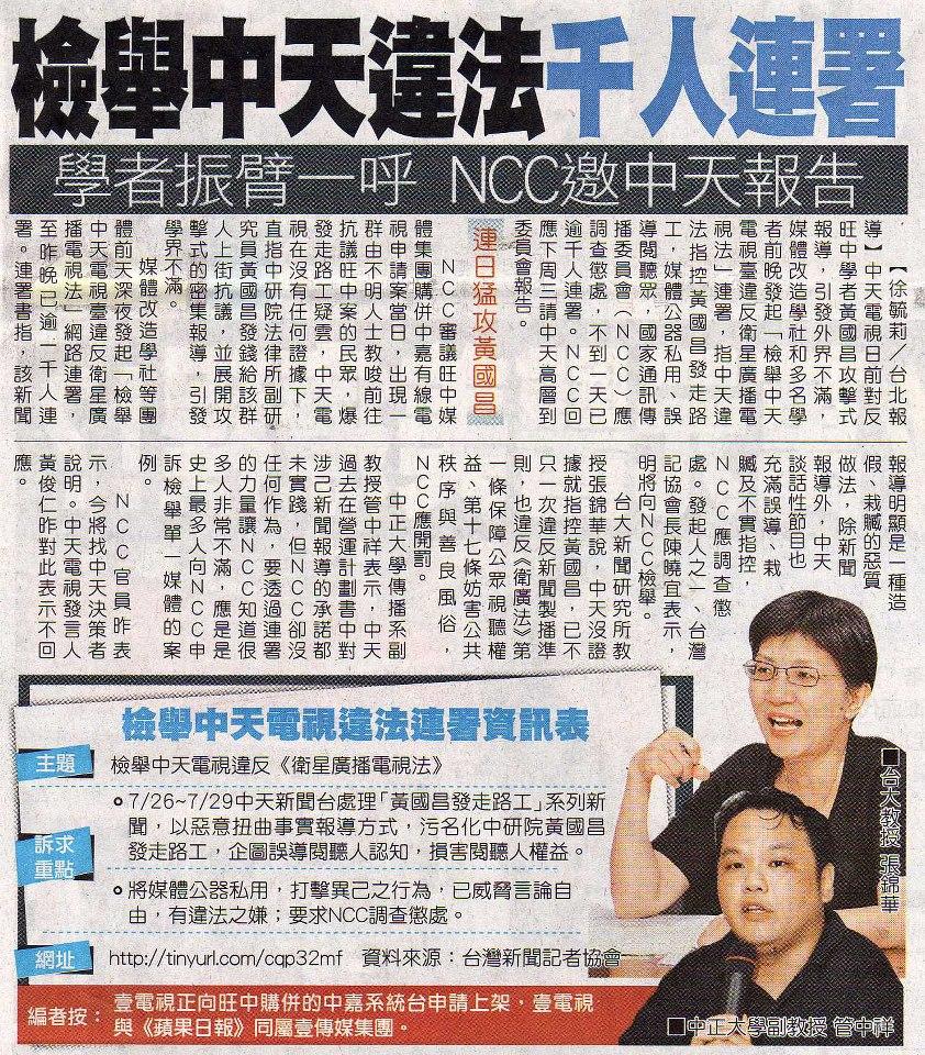 「檢舉中天電視臺違反衛星廣播電視法」連署