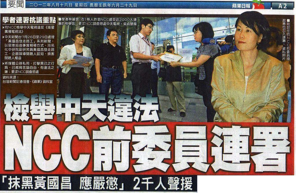 NCC前委員連署檢舉中天違法