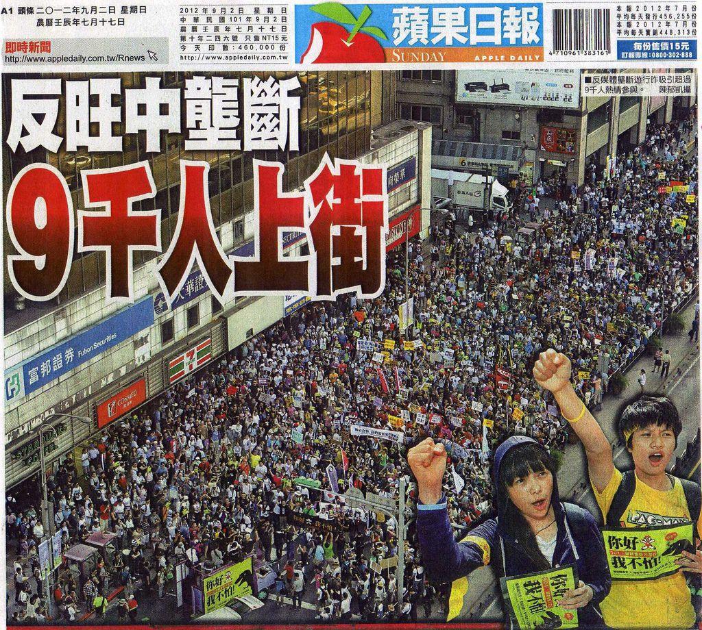 20120901反媒體壟斷遊行