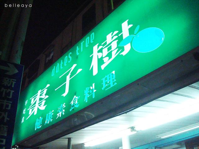 [新竹] 棗子樹
