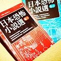 [書] 日本恐怖小說選