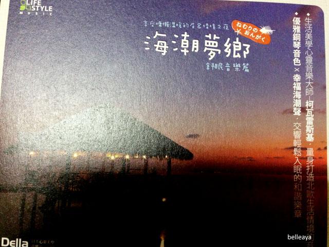 [CD] 海潮夢鄉