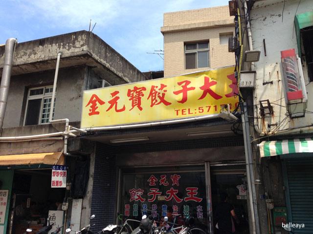 [新竹] 金元寶餃子大王