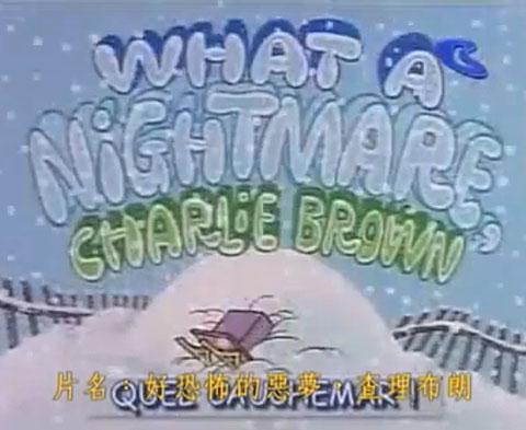 [翻譯] 好可怕的惡夢,查理布朗