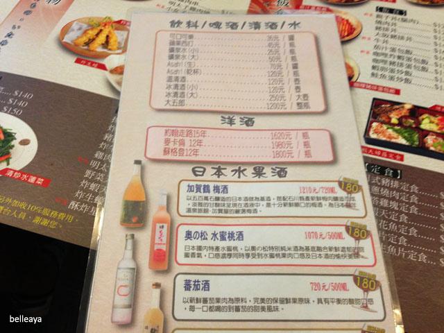 [台北] 大匠食堂平價日本料理