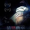 情慾班車 (2013年9月7日台鐵莒光號604班車活春宮惡搞)