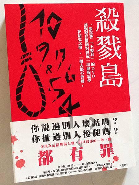 殺戮島 Ten (著:葛雷琴‧麥克尼爾/譯:鄭安淳)
