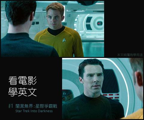 看電影學英文 #1 - 闇黑無界: 星際爭霸戰
