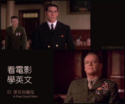 看電影學英文 #3 - 軍官與魔鬼