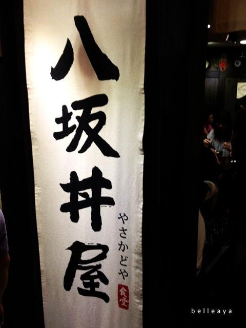 [台中] 八坂丼屋