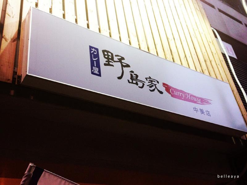 [台中] 野島