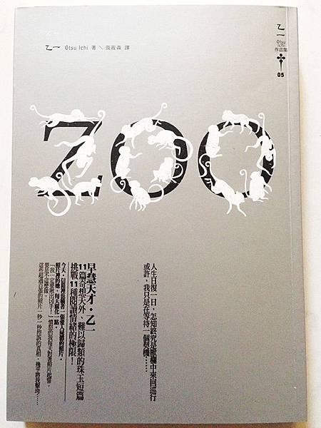 [書] 乙一 - ZOO